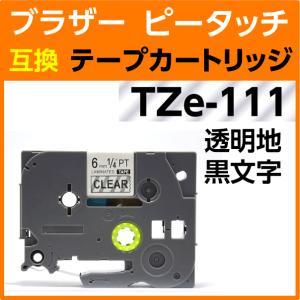 ブラザー ピータッチ用 ラミネートテープ 6mm TZe-111 〔互換〕