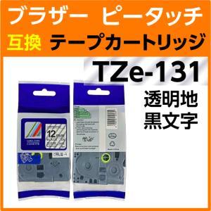 ブラザー ピータッチ用 ラミネートテープ 12mm TZe-131 〔互換〕|inklink