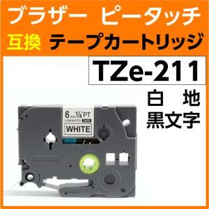 ブラザー ピータッチ用 ラミネートテープ 6mm TZe-211 〔互換〕