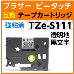 ブラザー ピータッチ用 ラミネートテープ 6mm TZe-S111 〔互換〕 TZe-111の強粘着タイプ