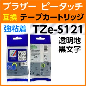 ブラザー ピータッチ用 ラミネートテープ 9mm TZe-S121 〔互換〕 TZe-121の強粘着タイプ