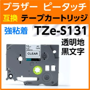 ブラザー ピータッチ用 ラミネートテープ 12mm TZe-S131 〔互換〕 TZe-131の強粘着タイプ