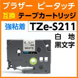 ブラザー ピータッチ用 ラミネートテープ 6mm TZe-S211 〔互換〕 TZe-211の強粘着