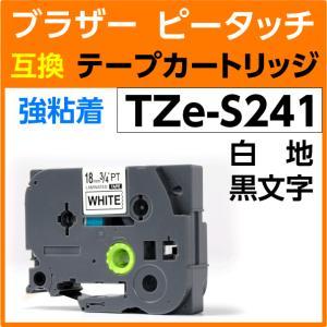 ブラザー ピータッチ用 ラミネートテープ 18mm TZe-S241 〔互換〕 TZe-241の強粘着タイプ