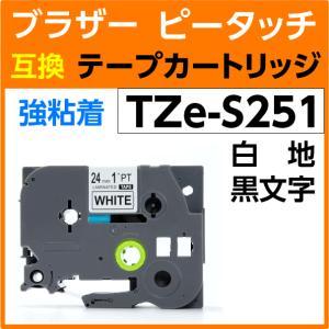 ブラザー ピータッチ用 ラミネートテープ 24mm TZe-S251 〔互換〕 TZe-251の強粘着タイプ