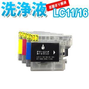 洗浄 カートリッジ LC11 LC16  ブラザー プリンター 目詰まり インク 出ない 解消  強力 クリーニング液 brother LC11/16|inkoukoku