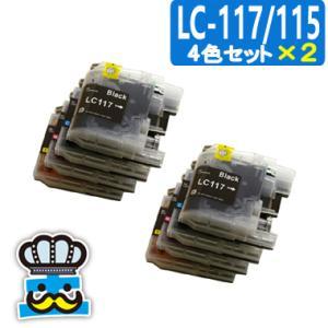 インク福袋 ブラザー LC117/115 4色セット×2 プリンターインク 互換インクカートリッジ|inkoukoku