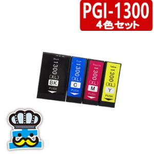 キャノン PGI-1300XL/4MP 4色セット 互換インク CANON 純正より激安 PGI-1300XLBK PGI-1300XLC PGI-1300XLM PGI-1300XLY|inkoukoku