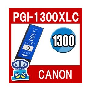 CANON キャノン PGI-1300XLC シアン 単品  互換インクカートリッジ 対応プリンター MAXIFY-MB2330 / MAXIFY-MB2030|inkoukoku