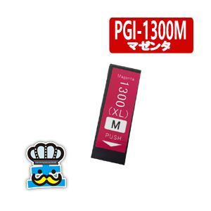CANON キャノン PGI-1300XLM マゼンタ 単品  互換インクカートリッジ 対応プリンター MAXIFY-MB2330 / MAXIFY-MB2030|inkoukoku