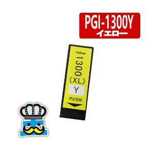 CANON キャノン PGI-1300XLY イエロー 単品  互換インクカートリッジ 対応プリンター MAXIFY-MB2330 / MAXIFY-MB2030|inkoukoku