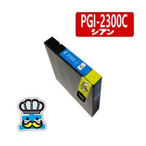 キャノン PGI-2300XLC シアン 単品 互換インク CANON 純正より激安 対応プリンター MAXIFY-MB5330 MB5030 iB4030|inkoukoku