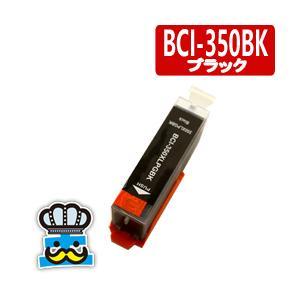 CANON キャノン BCI-350XLPGBK ブラック 単品  互換インクカートリッジ|inkoukoku