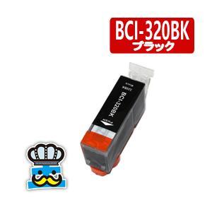 キャノン BCI-320BK ブラック 単品  互換インクカートリッジ|inkoukoku