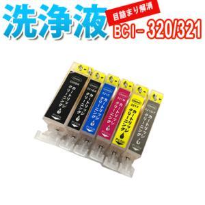 洗浄 カートリッジ キャノン BCI-320 BCI-321 6色セット プリンター 目詰まり インク 出ない 解消 強力 クリーニング液 CANON|inkoukoku