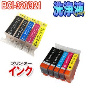 洗浄カートリッジ  CANON BCI-320 BCI-321 セット + キャノン BCI-320 BCI-321  互換インク  5色セット|inkoukoku