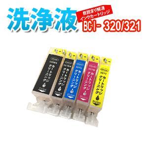 洗浄 カートリッジ キャノン BCI-320 BCI-321 5色セット プリンター 目詰まり インク 出ない 解消 強力 クリーニング液 CANON|inkoukoku