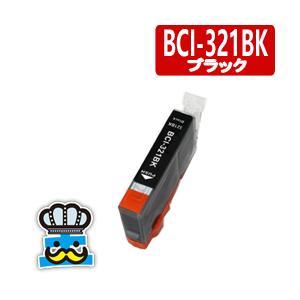 CANON キャノン BCI-321BK ブラック 単品  互換インクカートリッジ|inkoukoku