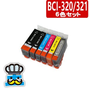 MP990 対応 プリンター インク キャノン(CANON) BCI-321 BCI-320 互換インク 6色セット