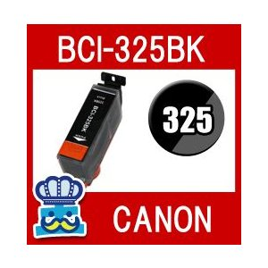 CANON キャノン BCI-325BK ブラック 単品  互換インクカートリッジ|inkoukoku