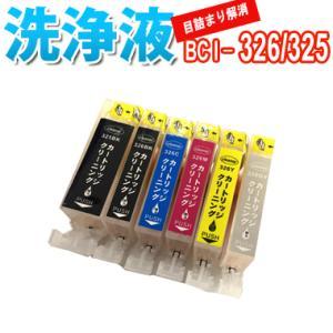 洗浄 カートリッジ  CANON キャノン BCI-325 BCI-326 6色セット プリンター 目詰まり インク 出ない 解消 強力 クリーニング液|inkoukoku