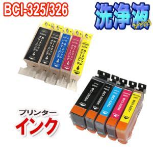 洗浄カートリッジ  CANON BCI-325 BCI-326 セット + キャノン BCI-325 BCI-326  互換インク  5色セット|inkoukoku