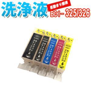 洗浄 カートリッジ  CANON キャノン BCI-325 BCI-326 5色セット プリンター 目詰まり インク 出ない 解消 強力 クリーニング液|inkoukoku
