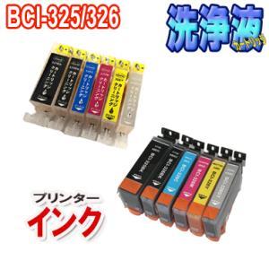 洗浄カートリッジ  CANON BCI-325 BCI-326 セット + キャノン BCI-325 BCI-326  互換インク  6色セット|inkoukoku