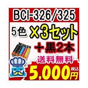 キャノン BCI-326/325 5色セット×3 +黒2本  プリンターインク CANON|inkoukoku