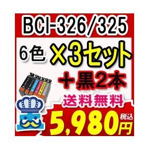 キャノン BCI-326/325 6色セット×3 +黒2本 プリンターインク CANON|inkoukoku