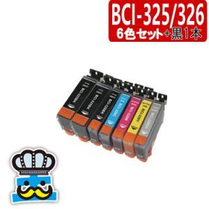 キャノン BCI-326 BCI-325  6色セット+黒 プリンターインク 互換インクカートリッジ|inkoukoku