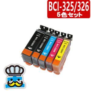 キャノン BCI-326 BCI-325 互換インク 5色セット プリンターインク|inkoukoku