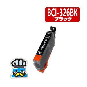 CANON キャノン BCI-326BK ブラック 単品  互換インクカートリッジ|inkoukoku