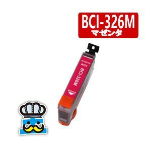 CANON キャノン BCI-326M マゼンタ 単品  互換インクカートリッジ|inkoukoku