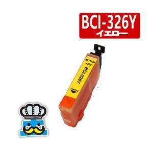 CANON キャノン BCI-326Y イエロー 単品  互換インクカートリッジ|inkoukoku
