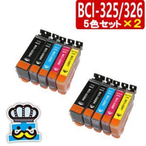 インク福袋 BCI-326/325 キャノン 互換インク  5色セット×2  プリンターインク|inkoukoku