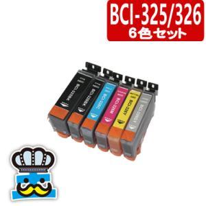 キャノン BCI-326 BCI-325 互換インク 6色セット プリンターインク|inkoukoku