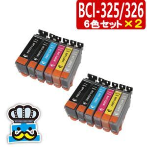 インク福袋 BCI-326/325 キャノン 互換インク  6色セット×2 プリンターインク|inkoukoku