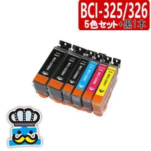 キャノン BCI-326 BCI-325 5色セット+黒 プリンターインク  互換インク|inkoukoku