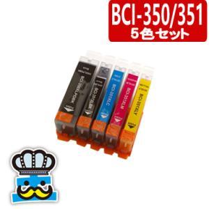 キャノン BCI-351XL BCI-350XL 互換インク 5色セット プリンターインク|inkoukoku