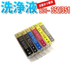 洗浄 カートリッジ CANON キャノン BCI-350 BCI-351 6色セット プリンター 目詰まり インク 出ない 解消 強力 クリーニング液|inkoukoku