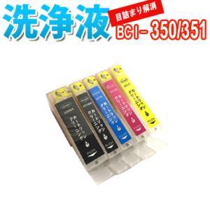 洗浄 カートリッジ CANON キャノン BCI-350 BCI-351 5色セット プリンター 目詰まり インク 出ない 解消 強力 クリーニング液|inkoukoku