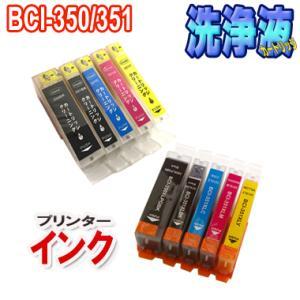 洗浄カートリッジ  CANON BCI-350 BCI-351 セット + キャノン BCI-350 BCI-351 互換インク  5色セット|inkoukoku