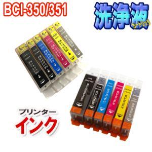 洗浄カートリッジ  CANON BCI-350 BCI-351 セット + キャノン BCI-350 BCI-351 互換インク  6色セット|inkoukoku