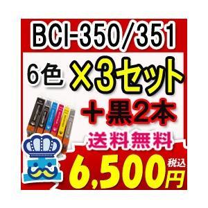 キャノン BCI-351XL BCI-350XL 6色セット×3 +黒2本 プリンターインク CANON|inkoukoku
