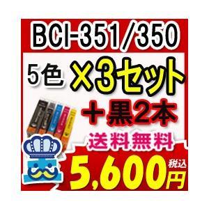 キャノン BCI-351XL BCI-350XL 5色セット×3+黒2本 プリンターインク|inkoukoku