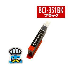 CANON キャノン BCI-351XLBK ブラック 単品  互換インクカートリッジ|inkoukoku