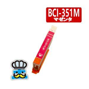 CANON キャノン BCI-351XLM マゼンタ 単品  互換インクカートリッジ|inkoukoku