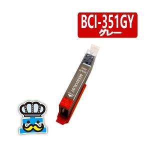 CANON キャノン BCI-351XLGY グレー 単品  互換インクカートリッジ|inkoukoku