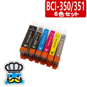 キャノン BCI-351XL BCI-350XL 互換インク 6色セット  プリンターインク|inkoukoku